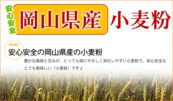 地元岡山県産の小麦粉「シラサギ」