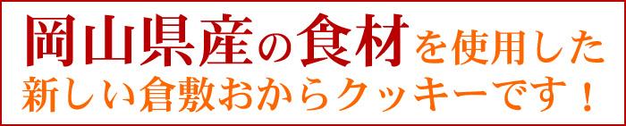 地元岡山県産の食材を使用した新しい倉敷おからクッキー