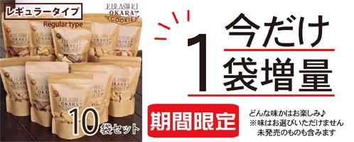 健康クッキー・倉敷おからクッキー・ココナッツオイル&岡山県産の米粉&小麦粉使用