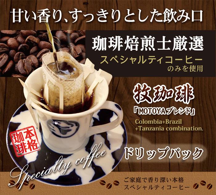 珈琲焙煎士厳選のスペシャルティコーヒーのみを使用した牧珈琲ドリップパック「MOTOYAブレンド」