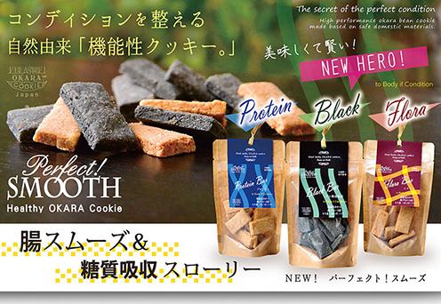 健康クッキー・倉敷おからクッキー・国産生おから&岡山県産高アミロース米使用