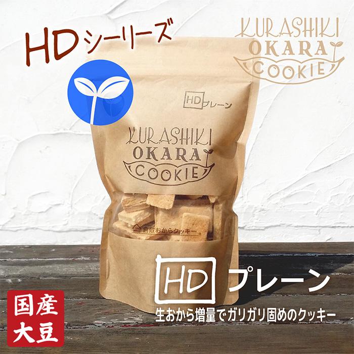 倉敷おからクッキー・国産大豆の生おからを中心に豆乳やコラーゲンが入った低カロリークッキー